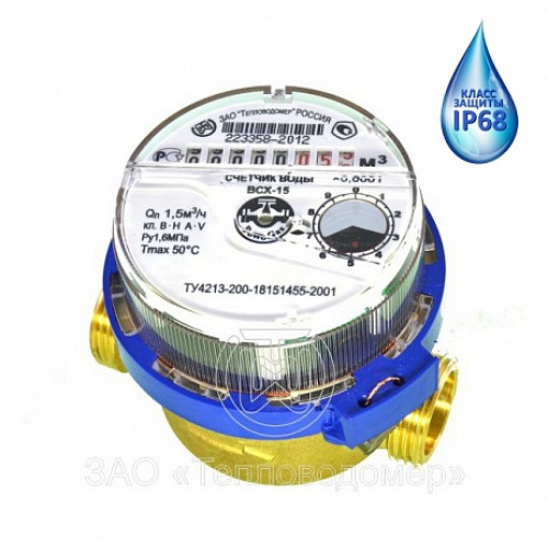 ВСХ-15-02 (80мм) IP68 счетчик холодной воды